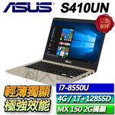 【ASUS華碩】S410UN-0161A8550U 冰柱金 ◢14吋窄邊框8代輕薄筆電 ◣