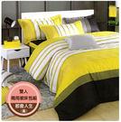 精梳棉雙人床包+雙人鋪棉兩用被套組-都會生活(黃)