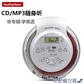 CD機 全新 美國Audiologic 便攜式 CD機 隨身聽 CD播放機 支持英語光盤 快速出貨