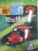 【書寶二手書T1/少年童書_FGJ】地球綠家園_少年知識學苑_SAW Communications