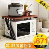 廚房微波爐置物架2層調料架烤箱架多功能收納架廚房落地置物架  限時八折嚴選鉅惠