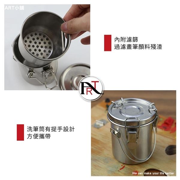 『ART小舖』中國 艾力恩 鋼製洗筆筒 小(2扣) 單個