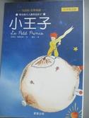 【書寶二手書T5/語言學習_LGJ】小王子(中英雙語版)_安東尼.聖修伯里,  綠亞