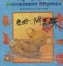 二手書R2YB《My Favorite Movement Rhymes 附光碟》
