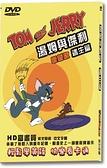 【停看聽音響唱片】【DVD】湯姆與傑利逃生篇-最新版
