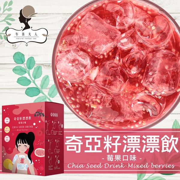 奇亞籽漂漂飲-莓果口味