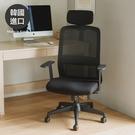 電腦椅 書桌椅 辦公椅 工作椅【G0083-02】Jade韓系高靠背電腦椅 (黑色) 韓國製 完美主義