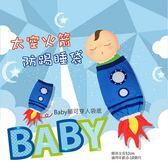 《DKGP》寶寶抱抱 睡袋 (0-18M) 單個