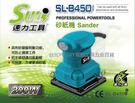 【台北益昌】DIY省錢救星!! SULI 速力 SL-B450 砂紙機 紙砂機