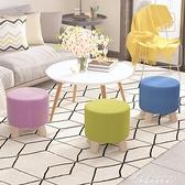 布藝小凳子家用創意圓凳時尚客廳沙發凳實木矮凳茶幾凳成人小板凳 黛尼時尚精品