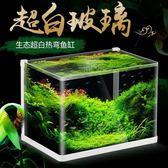 魚缸 免換水生態魚缸小型水族箱超白玻璃桌面水草缸家用T 1色