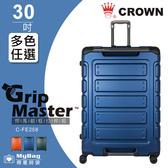 CROWN 皇冠旅行箱 30吋 皇冠製造 悍馬鋁框行李箱 C-FE258 得意時袋