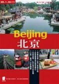 (二手書)北京(2007-2008新版)