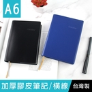 珠友 LE-66050 A6/50K Leader加厚膠皮筆記/定頁筆記本(橫線)-192張