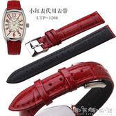 錶帶 代用卡西歐小紅錶LTP-1208女手錶帶,雙面頭層小牛皮帶 晴天時尚館
