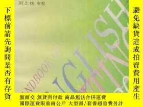 二手書博民逛書店罕見英語實用文書簡明手冊Y12916 楊旭光 湯燕瑜 廣西人民出