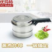 韓國不銹鋼拉面鍋宿舍煮泡面鍋熱奶煮粥輔食小火鍋蒸鍋電磁爐可用igo『韓女王』