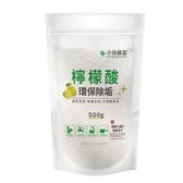 【2件超值組】小綠精靈檸檬酸(500g)【愛買】