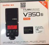 【 補貨中 】Godox 神牛 V350S For Sony 鋰電機頂閃光燈套組 TTL 2.4G VB20 鋰電池【 For Sony 】