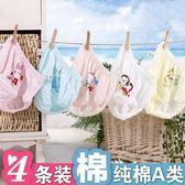 【新年鉅惠】4條裝純棉男女童內褲幼兒童三角短褲