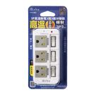 3P高溫斷電3開3插分接器15A