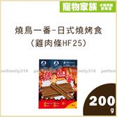 寵物家族-燒鳥一番-日式燒烤食(雞肉條HF25) 200g