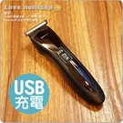 【樂樂購˙鐵馬星空】騎士輕巧USB理髮器 USB充電 剪髮 理髮器 鏡面*(B01-041)