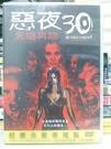 挖寶二手片-D16-018-正版DVD*電影【惡夜30 黑暗再臨】米亞卡舒娜*萊斯柯羅*狄歐拉貝爾德
