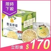 【買3送1贈品】Becky Lemon 憋氣檸檬即時鮮泡檸檬片18g(10片入盒裝)【小三美日】原價$219