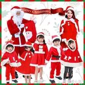 聖誕老人服裝成人套裝聖誕服男童女童兒童聖誕節服飾幼兒童裝衣服 安妮塔小舖