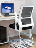 電腦椅辦公椅子弓形職員座椅宿舍升降轉椅游戲網椅igo【搶滿999立打88折】