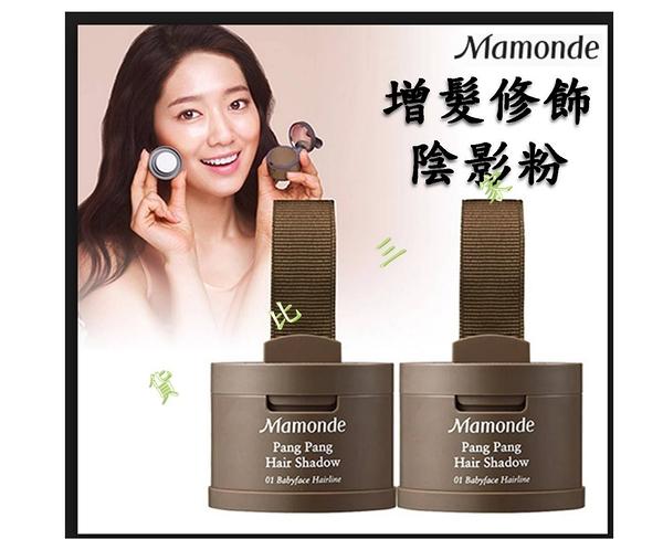 Mamonde 髮際線粉 補色 茂密 髮絲 附著式 瞬增髮量 濃密 髮量 稀疏 掉髮 暫時性 頭髮 非頂豐  眉粉