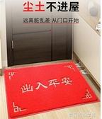 大門口地墊進門腳墊家用出入平安入戶門地毯防水防滑歡迎光臨門墊  【快速出貨】