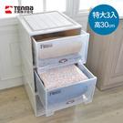 【日本天馬】Fits特大款45寬單層抽屜收納櫃-高30cm 3入