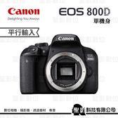 Canon EOS 800D 數位單眼相機 單機身 3期零利率 / 免運費 WW【平行輸入】