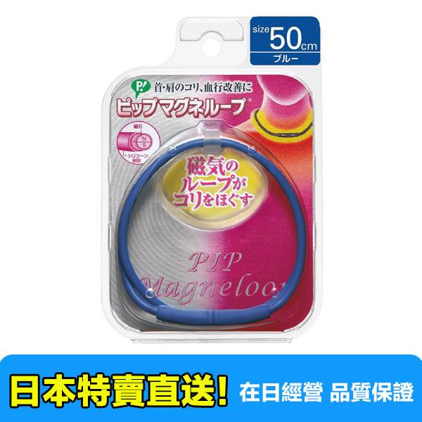 【海洋傳奇】【滿千日本空運免運】日本 易利氣磁力項圈 藍色 50CM
