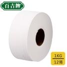【百吉牌】大捲筒衛生紙(1KG/捲*12捲/箱)