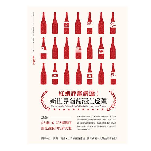 《紅蝦評鑑嚴選!新世界葡萄酒莊巡禮:橫跨中亞、美洲、南非、大洋洲釀酒產區》