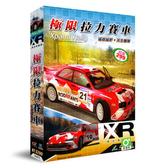【軟體採Go網】PCGAME-極限拉力賽車 Xpand Rally 限定典藏版 英文版