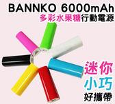 【marsfun火星樂】BANNKO CT16 水果糖 6000mAh 行動電源 鋰聚合物電芯 口紅機 台灣製造BSMI認證 寶可夢