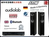 『門市有現貨』德國製 ASW Cantius 412 喇叭 + Audiolab 6000A 綜合擴大機 - 公司貨