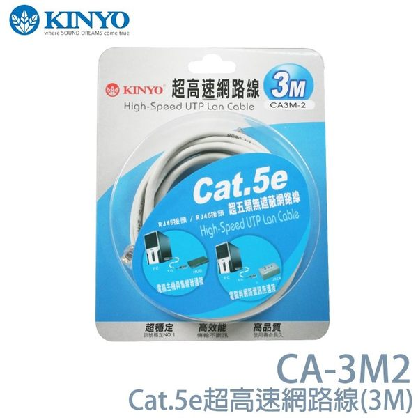 ✔網路線(3M)  Cat.5e 電腦 網路線 標準RJ-45插座 超高速 好買家  KINYO  耐嘉 CA-3M2