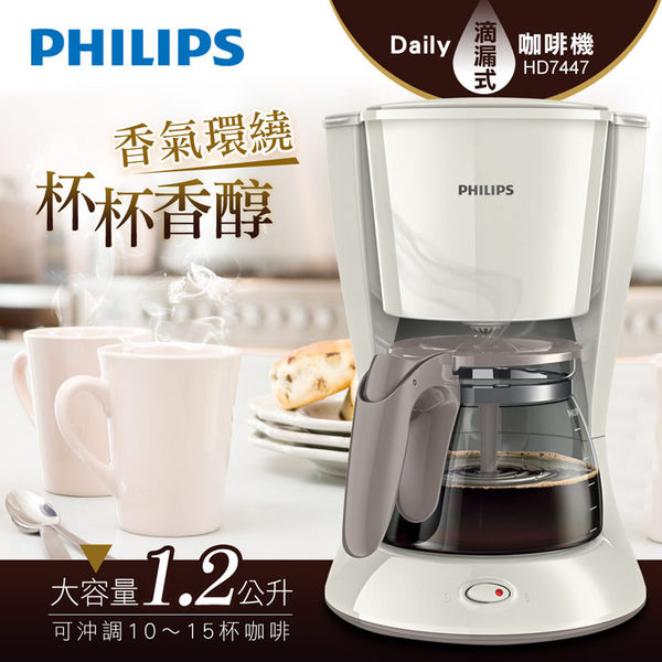 限量13組★福利品【飛利浦 PHILIPS】Daily滴漏式咖啡機1.2L (HD7447)