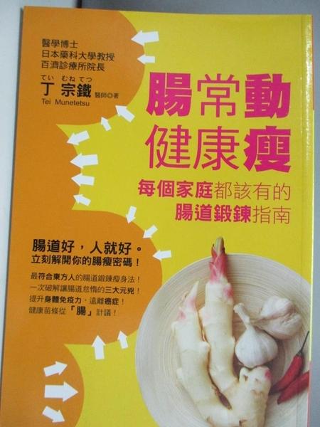 【書寶二手書T8/養生_ACQ】腸常動健康瘦-每個家庭都該有的腸道鍛鍊指南_丁 宗鐵醫師