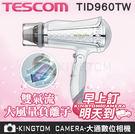 TESCOM TID960 【24H快速...