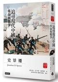 (二手書)追尋現代中國:革命與戰爭(中冊)【睽違十四年,史景遷新修三版】