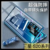 【萌萌噠】三星 S20+ S20 Ultra 第四代自帶鏡頭圈 雙面玻璃 萬磁王磁吸 金屬邊框+雙面玻璃 手機殼