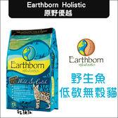 Earthborn原野優越〔野生魚低敏無縠貓,14磅〕