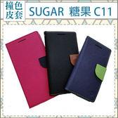 SUGAR  糖果C11 手機皮套 撞色皮套 插卡 皮套 商務 皮套 支架 皮套 內軟殼 糖果C11手機殼