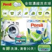 2袋超值組【德國Persil】超濃縮3合1酵素洗衣膠囊36顆/袋*2強效淨白(綠膠球)*2